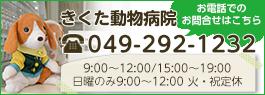 犬・猫などペットの健康管理は埼玉県入間郡越生のきくた動物病院 TEL.049-292-1232