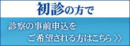 犬・猫などペットの健康管理は埼玉県入間郡越生のきくた動物病院 初診事前申込